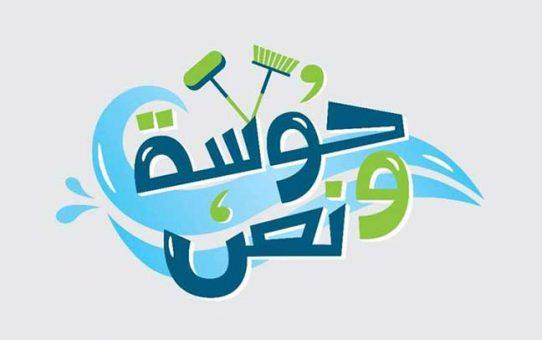 حوسة ونص حلب