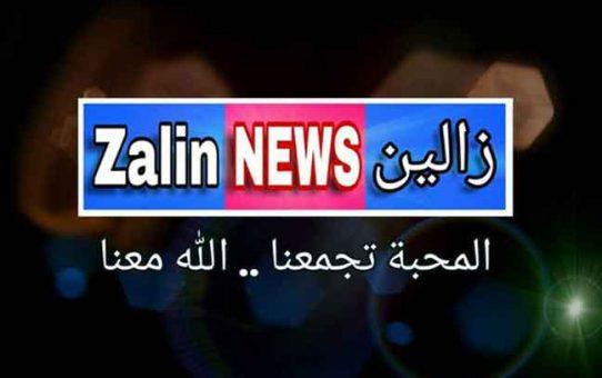 زالين نيوز      القامشلي   سوريا