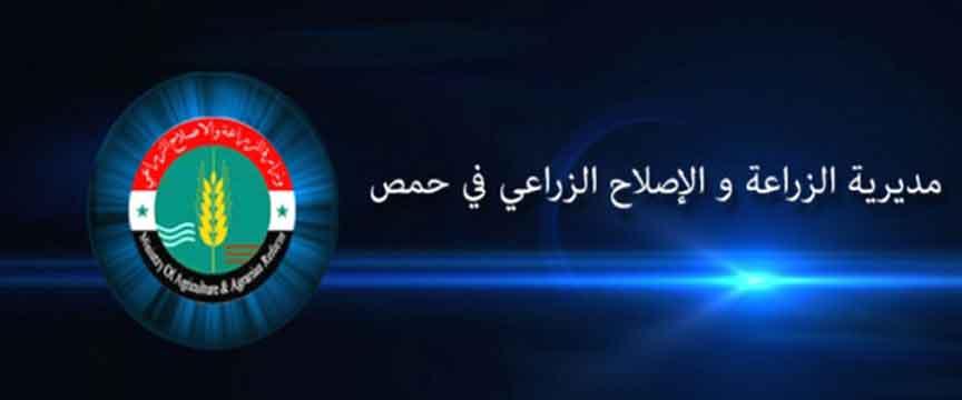 مديرية زراعة حمص