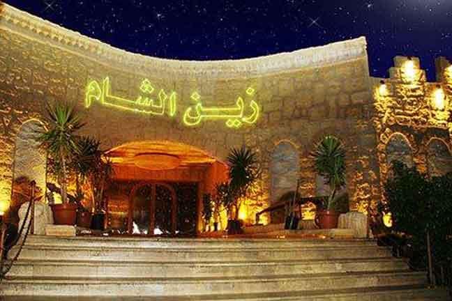مطعم زين الشام السياحي   اللاذقية