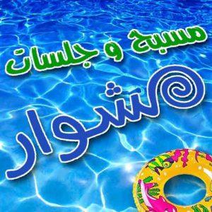مسبح مشوار العائلي   سلمية  حماه