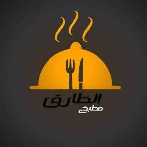 مطبخ الطارق   حمص