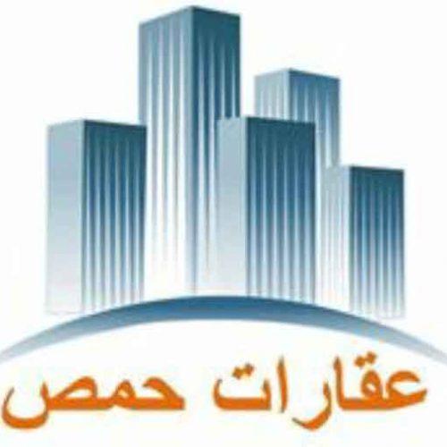 وسيط حمص للعقارات  حمص