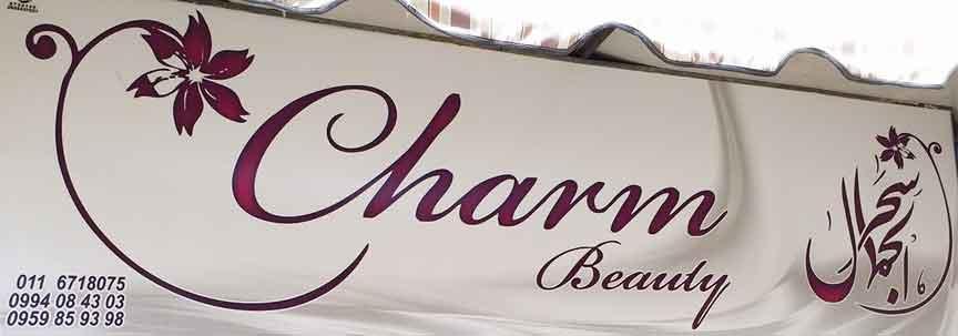Charm Beauty Center   صحنايا  دمشق