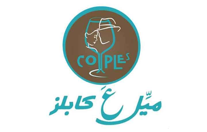 Couples   مرمريتا حمص