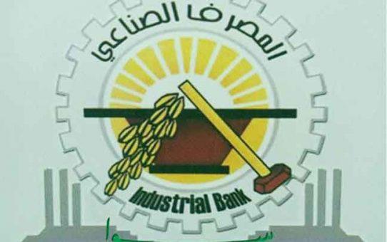 Industrial bank المصرف الصناعي  دمشق