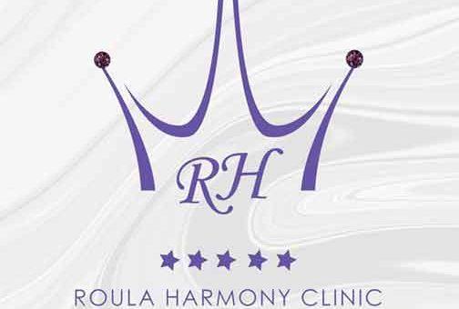 Roula Harmony Clinic  دمشق