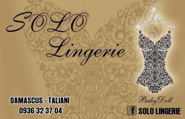 Solo lingerie   دمشق