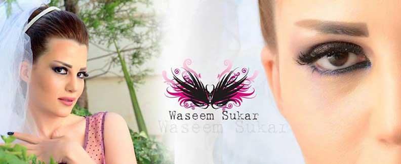 Waseem Sukar Saloon   دمشق