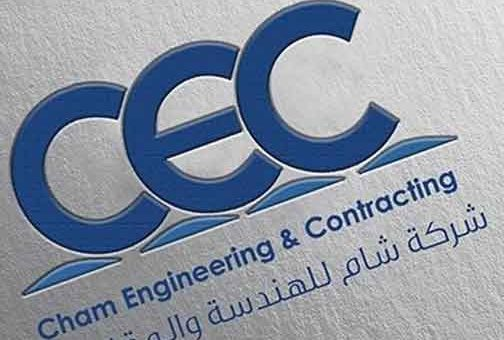 Cham Engineering & Contracting   دمشق