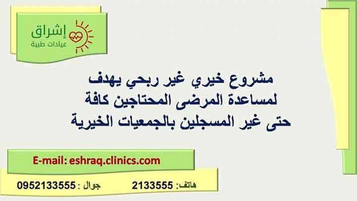 عيادات إشراق الطبية     دمشق