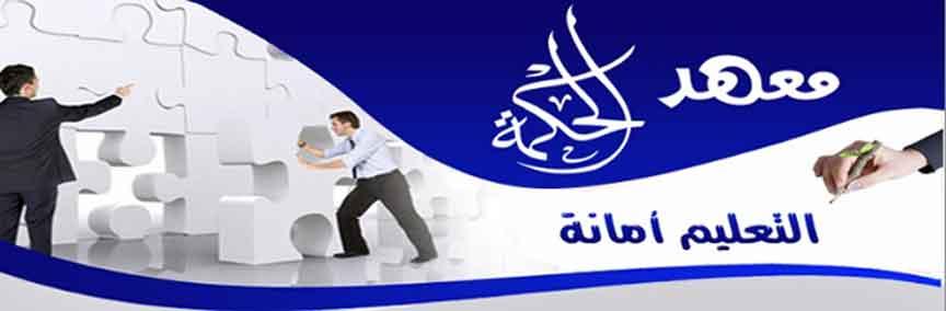 معهد الحكمة التعليمي    دمشق