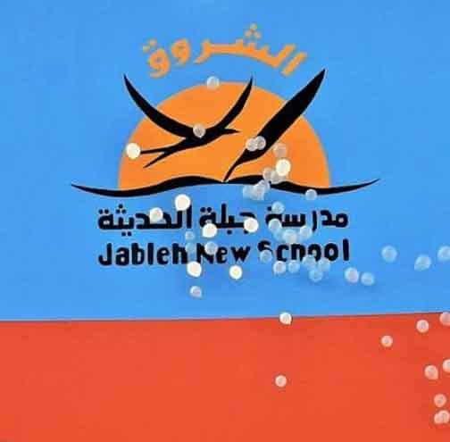 مدرسة الشروق الخاصة     جبلة    اللاذقية