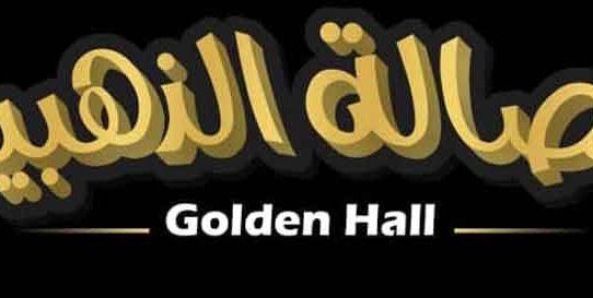 الصالة الذهبية     حمص