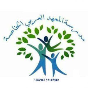 مدرسة المعهد العربي الخاصة     دمشق