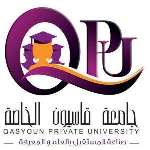 جامعة قاسيون الخاصة      دمشق