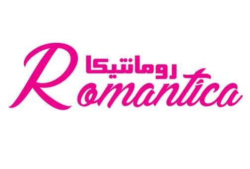 Romantica   رومانتيكا       التل   دمشق