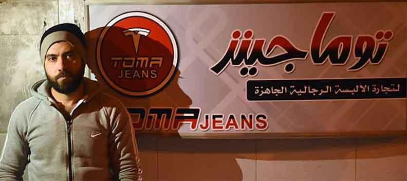 Toma Jeans For Man     حلب