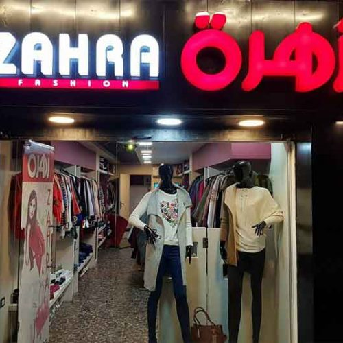 Zahra  Fashion     حمص