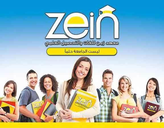 Zein Institute      دمشق