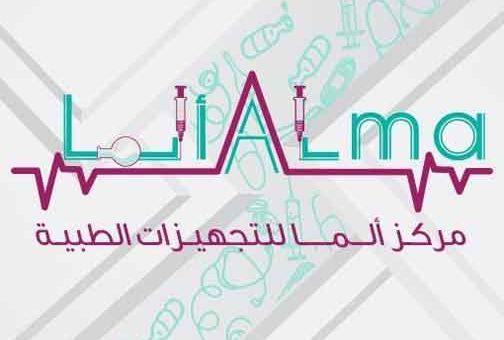 مركز ألما للتجهيزات الطبية    طرطوس