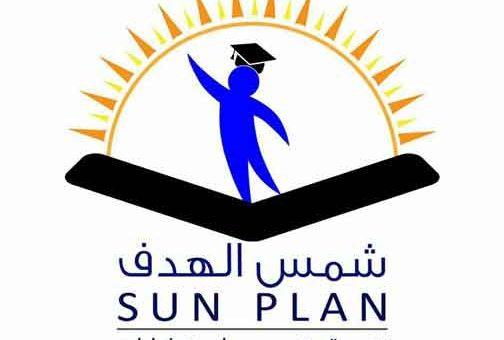 شمس الهدف للتدريب Sun Plan     دمشق