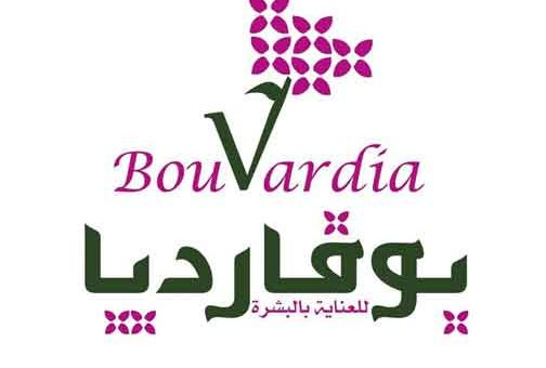 Bouvardia Beauty Center    اللاذقية