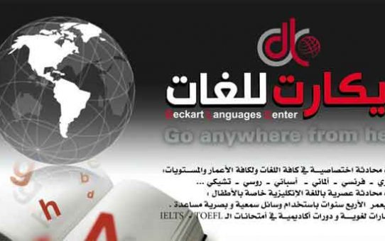 Deckart Languages Center      طرطوس