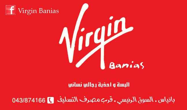 Virgin Banias      بانياس   طرطوس