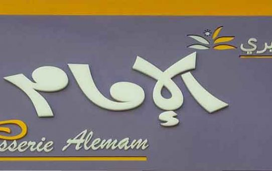 باتيسيري الإمام Patisserie ALemam   دمشق