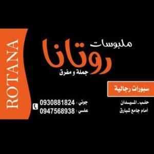روتانا لتجارة كافة الألبسة الرجالية    حلب