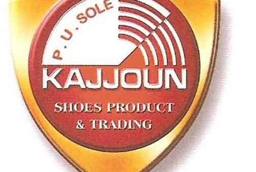 شركة كجون لصناعة وتجارة الأحذية   حماه
