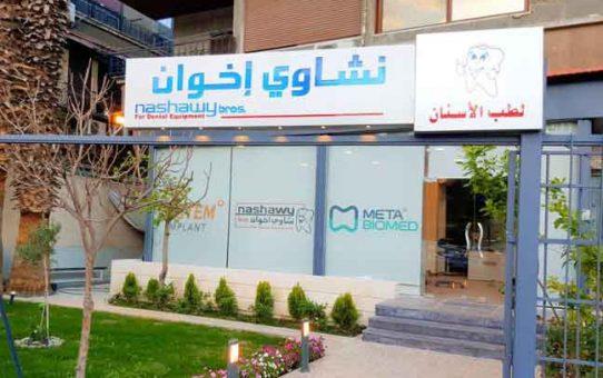 نشاوي إخوان لطب الأسنان     دمشق