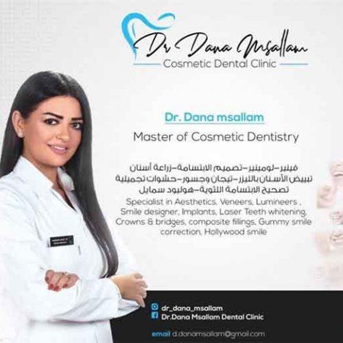 Dr.Dana Msallam Dental Clinic   دمشق