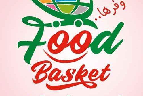 Food Basket    دمشق
