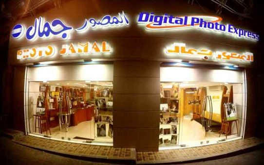 Photo Jamal  المصور جمال    اللاذقية