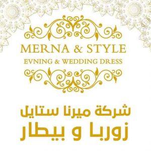 Merna style.sy      دمشق