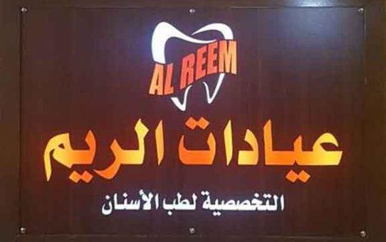 Al Reem Clinic   ضاحية قدسيا  دمشق
