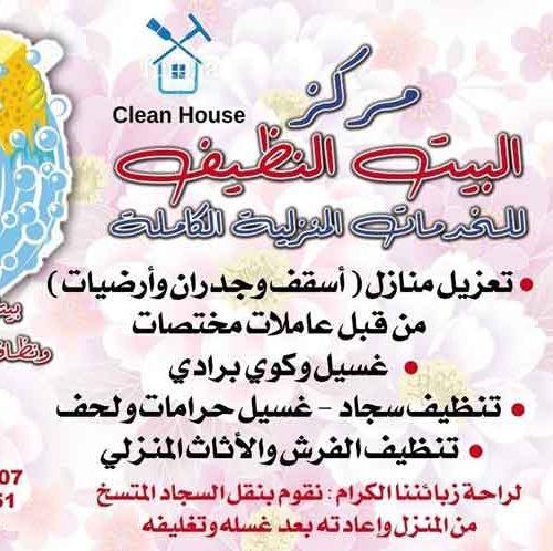 مركز البيت النظيف    طرطوس