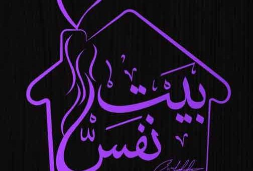 مطعم ومطبخ بيت نفس Bait Nafas   دمشق