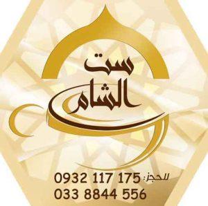 مقهى مطعم ست الشام   حماه
