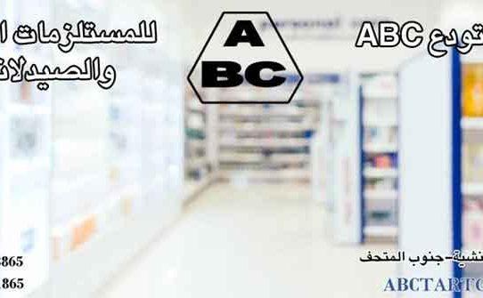 مستودع A.B.C للمستلزمات الطبية والصيدلانية