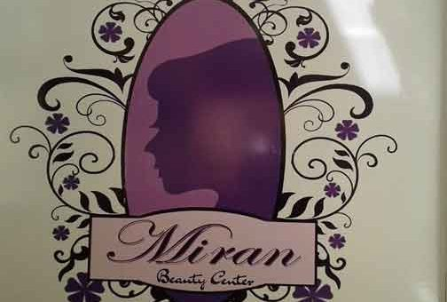 Miran beauty center     جبلة  اللاذقية