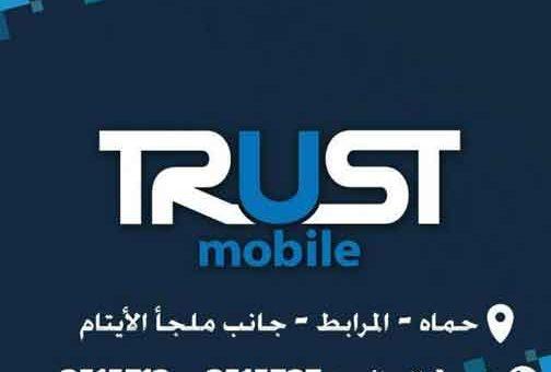 شركة الثقة للإتصالات TRUST    حماه