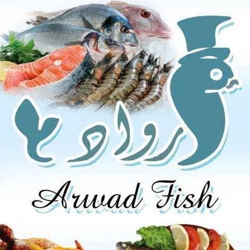 مطعم أرواد  دمشق
