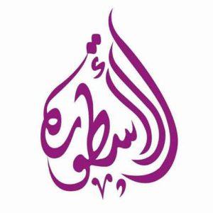 نادي و مطعم الأسطورة العائلي   دمشق