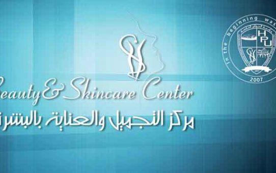 جامعة الحواش الخاصة مركز التجميل والعناية بالبشرة حمص