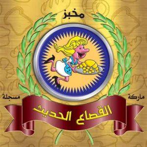 مخبز القصاع الحديث   دمشق