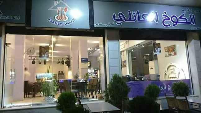 مطعم وكافيه الكوخ العائلي  جديدة عرطوز  ريف دمشق