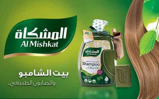 المشكاة للشامبو و الصابون الطبيعي   دمشق